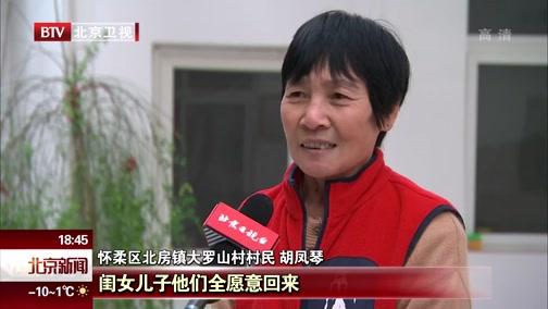 [北京新闻]北京1048个村庄完成环境整治