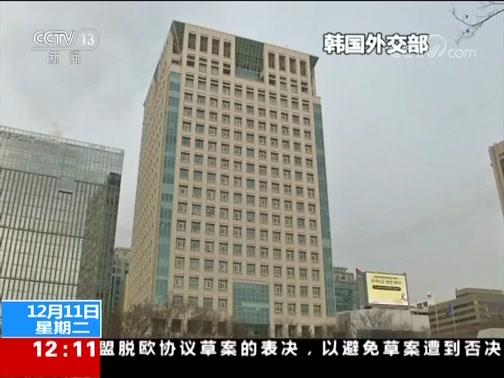 [新闻30分]韩国 韩媒:韩外交部拟设中国局