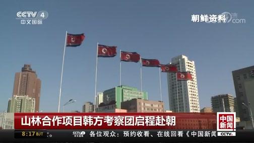 [中国新闻]山林合作项目韩方考察团启程赴朝