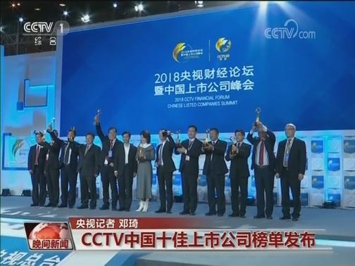 [视频]CCTV中国十佳上市公司榜单发布
