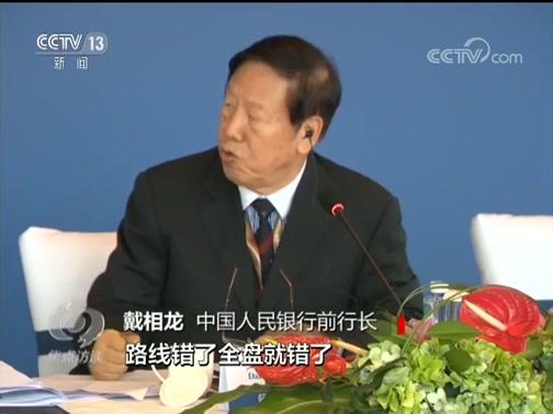 《焦点访谈》 20181212 改革开放 中国与世界