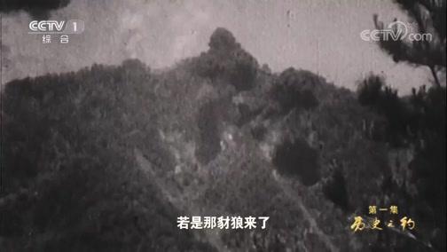 八集大型政论专题片《必由之路》第一集 历史之约 00:58:52