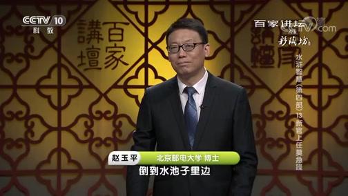 水浒智慧(第四部)13 新官上任莫急躁 百家讲坛 2018.12.12 - 中央电视台 00:36:34