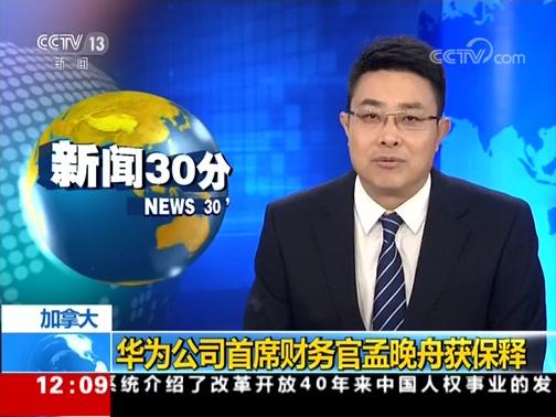 [新闻30分]加拿大 华为公司首席财务官孟晚舟获保释