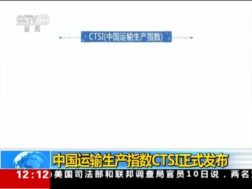 [新闻30分]中国运输生产指数CTSI正式发布