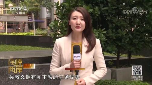 [海峡两岸]王舒观察:世代交替牵动国民党敏感神经