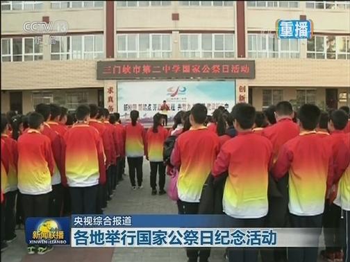[视频]各地举行国家公祭日纪念活动