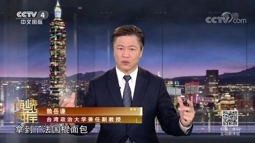 """[海峡两岸]民进党到了""""无法执政的临界点"""""""