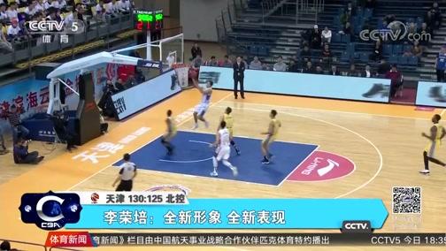 [CBA]范子铭:新疆男篮内线新星 一战成名(新闻)