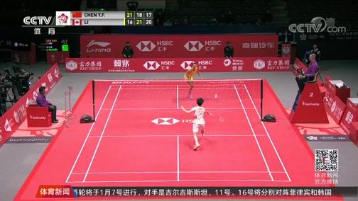 [羽毛球]被逆转 陈雨菲小组赛遭遇两连败(新闻)