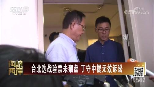 [海峡两岸]台北选战验票未翻盘 丁守中提无效诉讼