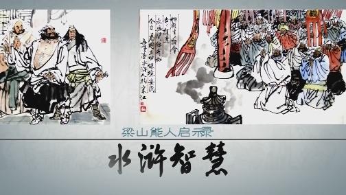 """《水浒智慧》(14)宋江的""""败""""与""""成""""预告 百家讲坛 2018.12.13 - 中央电视台 00:00:15"""