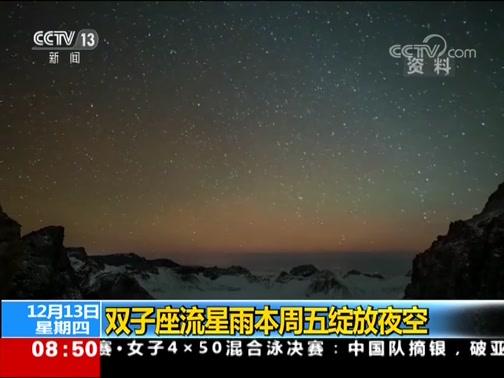 [朝闻天下]双子座流星雨本周五绽放夜空