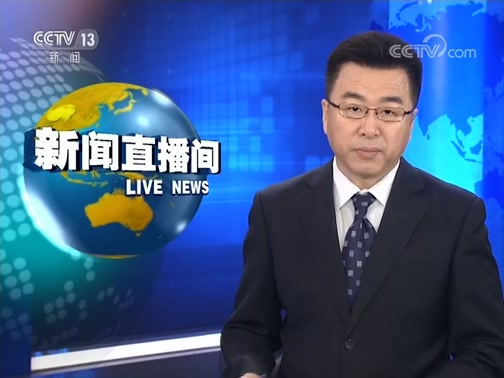 《新闻直播间》 20181213 09:00