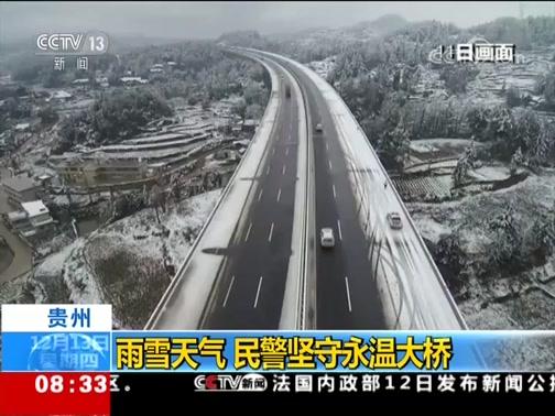 [朝闻天下]贵州 雨雪天气 民警坚守永温大桥