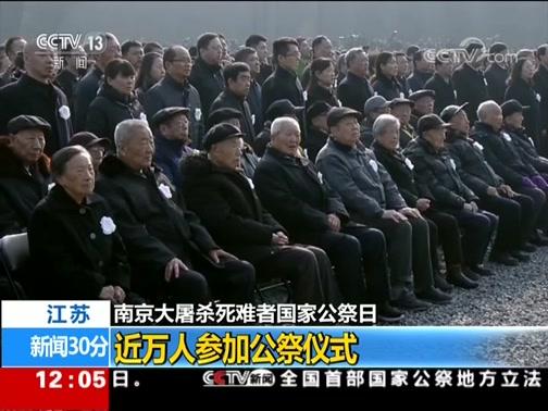 [新闻30分]南京大屠杀死难者国家公祭日 近万人参加公祭仪式