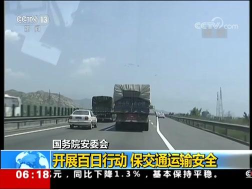 [朝闻天下]国务院安委会 开展百日行动 保交通运输安全