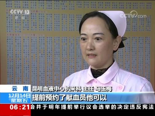 [朝闻天下]云南昆明 互联网+无偿献血服务平台 为献血志愿者提供一站式服务