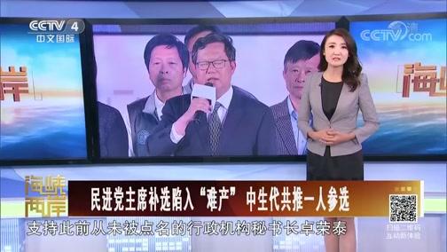 """[海峡两岸]民进党主席补选陷入""""难产"""" 中生代共推一人参选"""