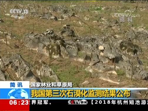 [朝闻天下]国家林业和草原局 我国第三次石漠化监测结果公布