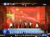 两岸新新闻 2018.12.14 - 厦门卫视 00:27:37