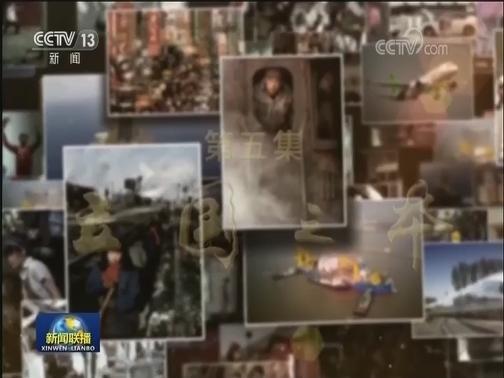 [视频]《必由之路》第五集今晚播出