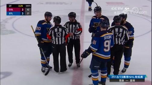 [NHL]常规赛:科罗拉多雪崩VS圣路易斯蓝调 加时赛