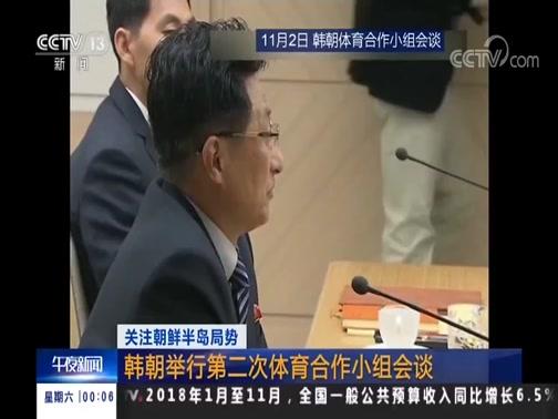 [午夜新闻]关注朝鲜半岛局势 韩朝举行第二次体育合作小组会谈