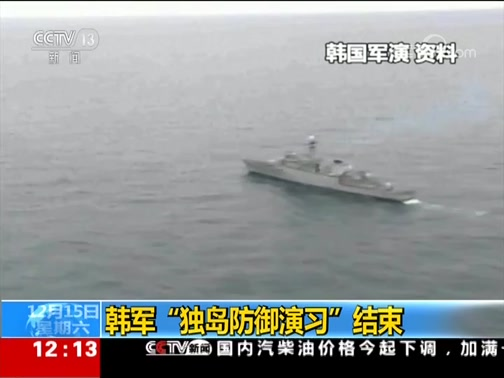 """[新闻30分]韩军""""独岛防御演习""""结束"""