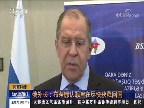 [新闻直播间]俄外长:布蒂娜认罪旨在尽快获释回国
