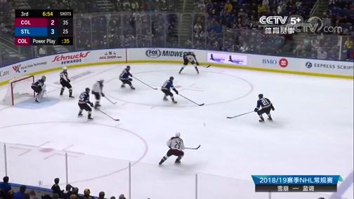 [NHL]常规赛:科罗拉多雪崩VS圣路易斯蓝调 第3节