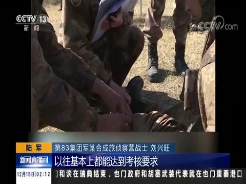 [新闻直播间]陆军 考核从难从严 检验部队实战能力