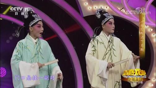 20181215多剧种展演 评剧精彩剧目