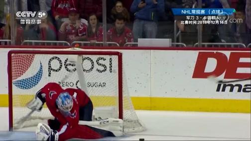 [NHL]常规赛:布法罗军刀VS华盛顿首都人 点球