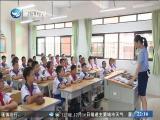 两岸共同新闻(周末版) 2018.12.15 - 厦门卫视 01:00:15