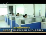 金融聚焦 2018.12.15 - 厦门电视台 00:06:30