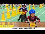 炫彩生活(美食汽车版)2018.12.16 - 厦门电视台 00:10:29