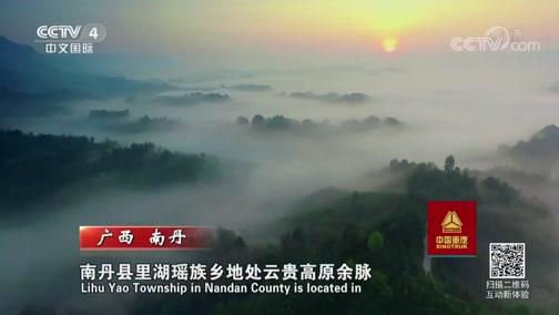 《壮美广西》(3) 民族和歌 走遍中国 2018.12.18 - 中央电视台 00:26:44
