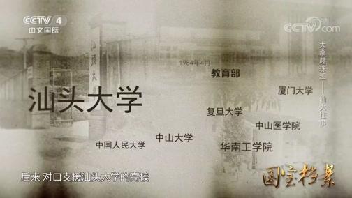 大潮起珠江——汕大往事 国宝档案 2018.12.19 - 中央电视台 00:13:35