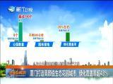 新闻斗阵讲 2018.12.19 - 厦门卫视 00:25:16
