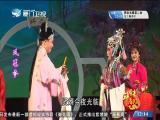 凤冠梦(1)斗阵来看戏 2018.12.20 - 厦门卫视 00:50:07