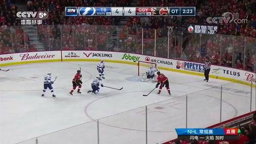 [NHL]常规赛:坦帕湾闪电VS卡尔加里火焰 加时赛