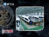 中国速度 高铁的前世今生 两岸秘密档案 2018.12.21 - 厦门卫视 00:41:08