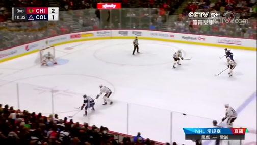 [NHL]常规赛:芝加哥黑鹰VS科罗拉多雪崩 第三节