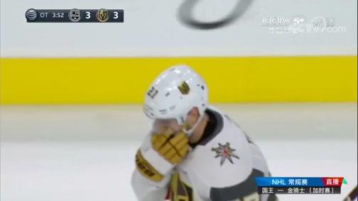[NHL]常规赛:洛杉矶国王VS拉斯维加斯金骑士 加时赛