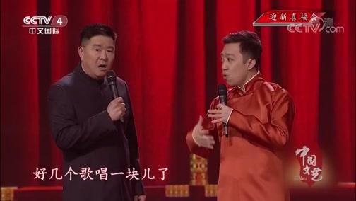 《中国文艺》迎新喜福会 00:26:55