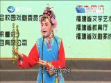 大闹天宫(2) 斗阵来看戏 2018.12.25 - 厦门卫视 00:49:20