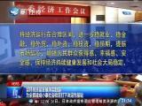 两岸新新闻 2018.12.27 - 厦门卫视 00:25:43
