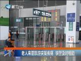 新闻斗阵讲 2018.12.28 - 厦门卫视 00:24:47