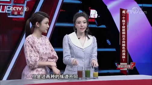 用一个瓶子就能倒出不同颜色的液体? 是真的吗 2018.12.29 - 中央电视台 00:12:01
